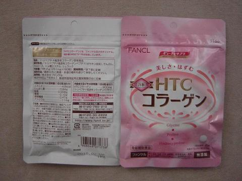 Fancl HTC collagen