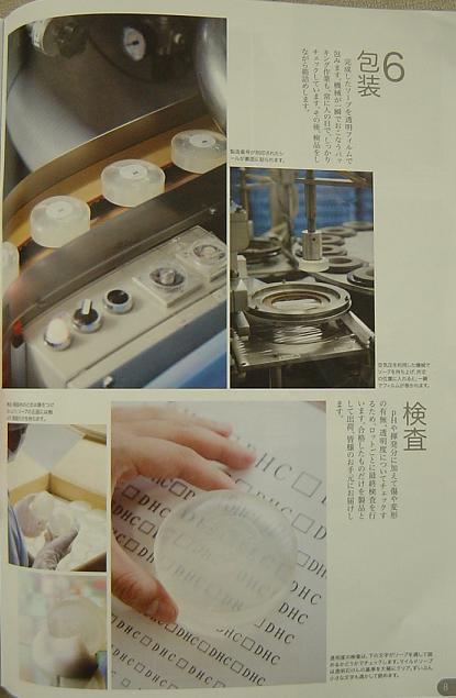 DHC moisturizing cs-mfg2